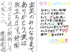 卒業生のお手紙